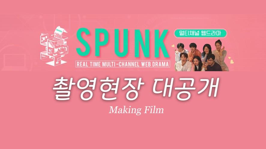 촬영현장 비하인드 대공개_웹드라마 SPUNK(스펑크) 메이킹 영상