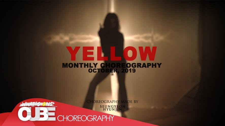 승연 - Monthly Choreography Video #10 : 'YELLOW / Lim Kim'