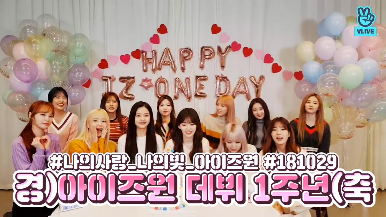 [IZ*ONE] 🎉그렇구나~ 새록이 추억추억한 우리즈원 1주년이구나~💖 (IZ*ONE's 1st anniversary)