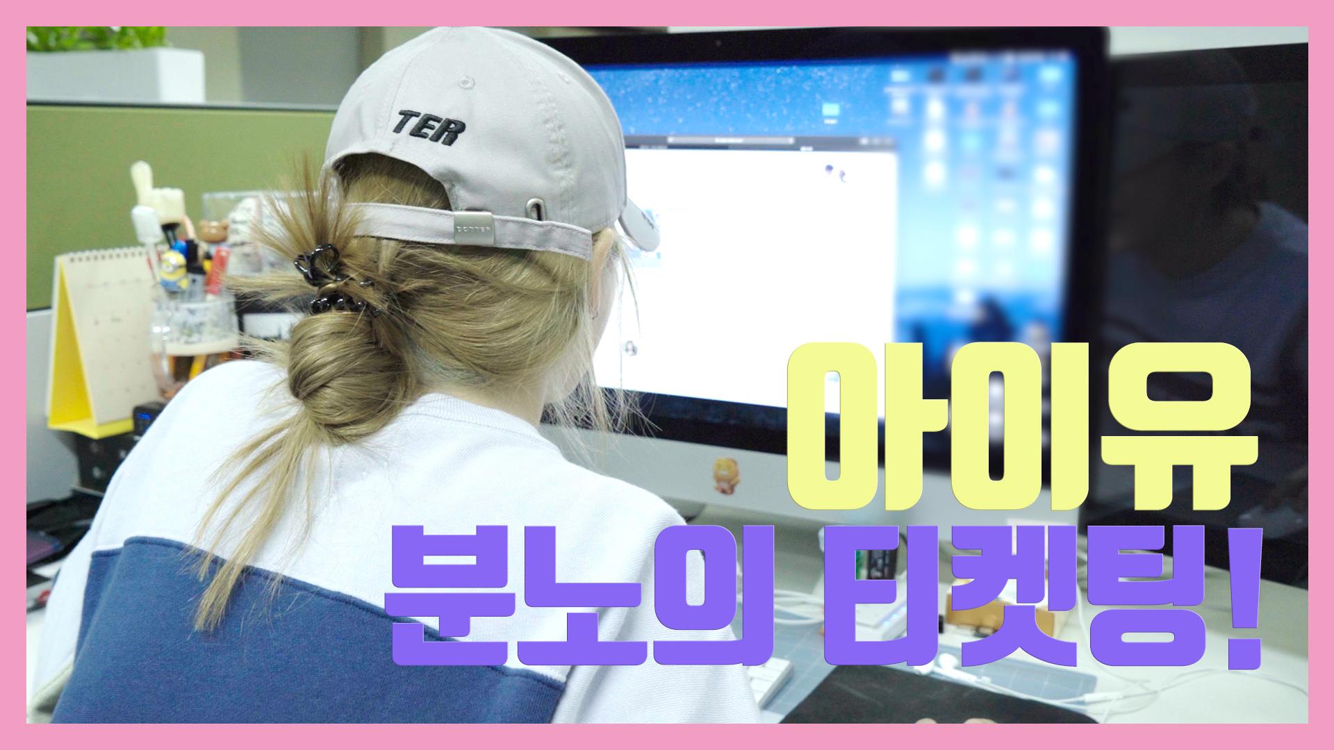 [IU TV] 아이유 분노의 티켓팅!