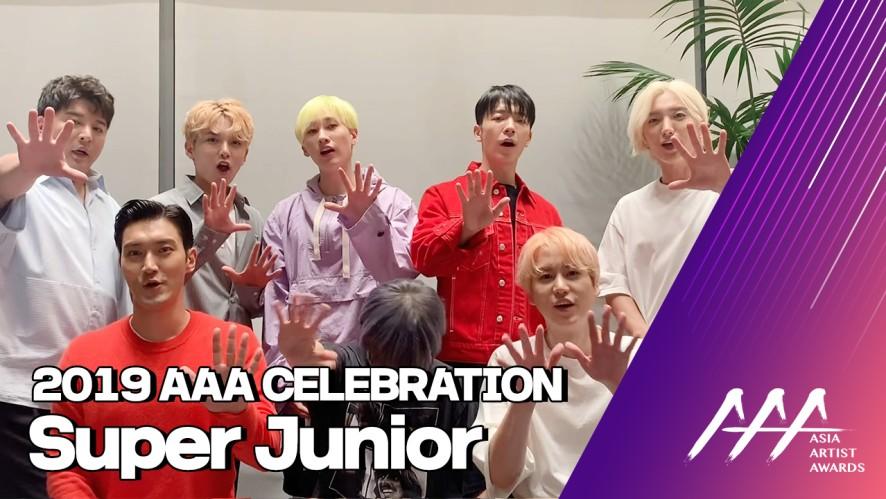 ★2019 Asia Artist Awards Celeb Interview 슈퍼주니어(SUPER JUNIOR)★