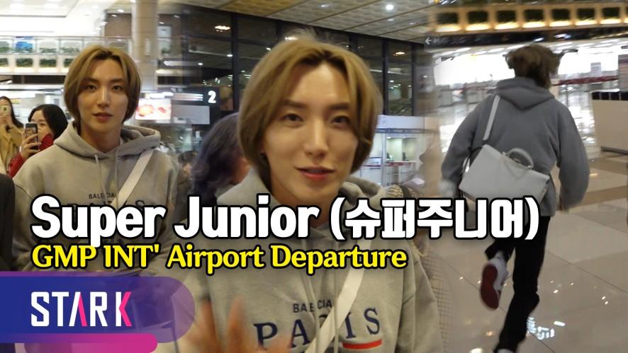 슈퍼주니어 이특, 팬들과 술래잡기? '나 잡아 봐라~' (Super Junior, 20191031_GMP INT' Airport Departure)
