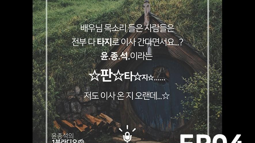 [윤종석] 윤종석의 1분라디오📻 EP04