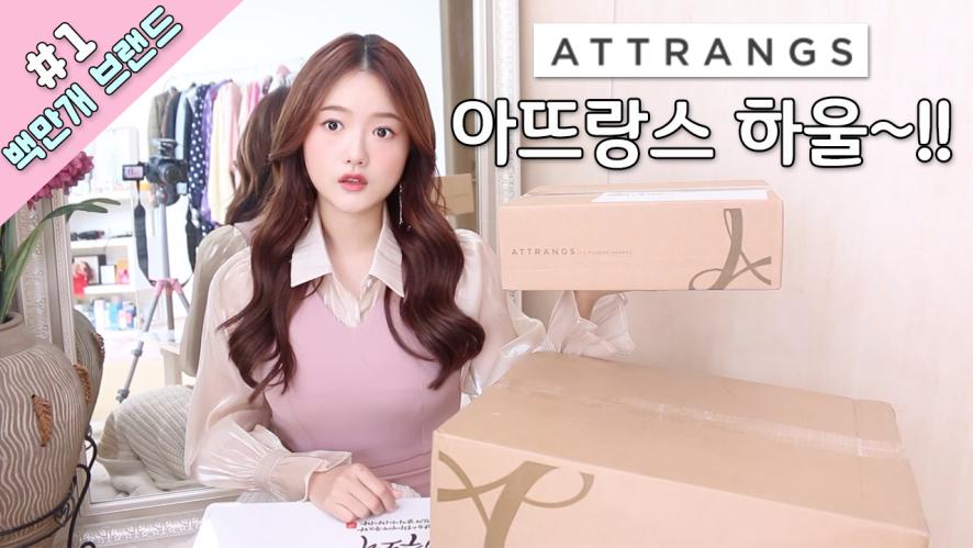 [ 백만개 브랜드💐 ] 인터넷 쇼핑몰 '아뜨랑스' 편❤️ 패션하울!!