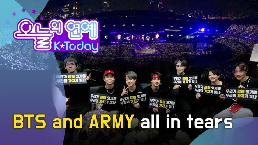 [K Today] BTS and ARMY all in tears ('눈물 바다' 방탄소년단 파이널 콘서트)