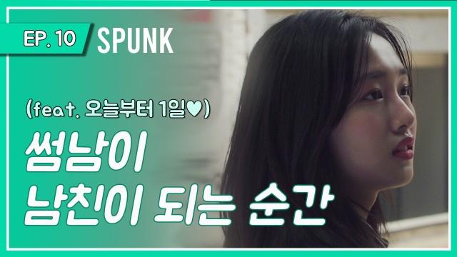알아 네가 나 좋아하는 거_웹드라마 SPUNK(스펑크) EP10_썸남이 남친이 되는 순간