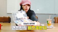 [V PICK! HOW TO in V] 권은빈의 비즈꽃반지🌼💍 (HOW TO MAKE KWONEUNBIN's flower beads ring)