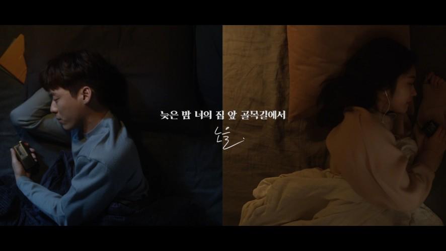 [Teaser2] 노을(Noel) – 늦은 밤 너의 집 앞 골목길에서 (Late Night)