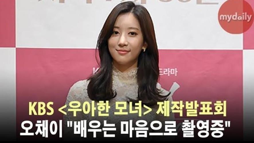"""[오채이:Oh Chae Yi] """"데뷔작 <우아한 모녀>, 배우는 마음으로 촬영중"""""""