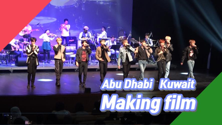 D-CRUNCH(디크런치) - Abu Dhabi & Kuwait Making Film