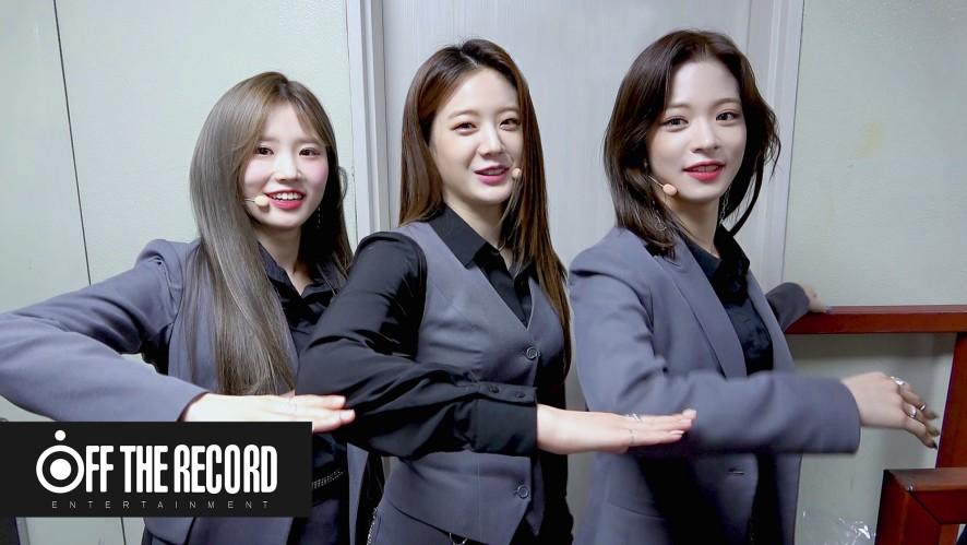 [FM_1.24] 프로미스나인 (fromis_9) - 뮤직뱅크 1000회 특집 'Now' 비하인드