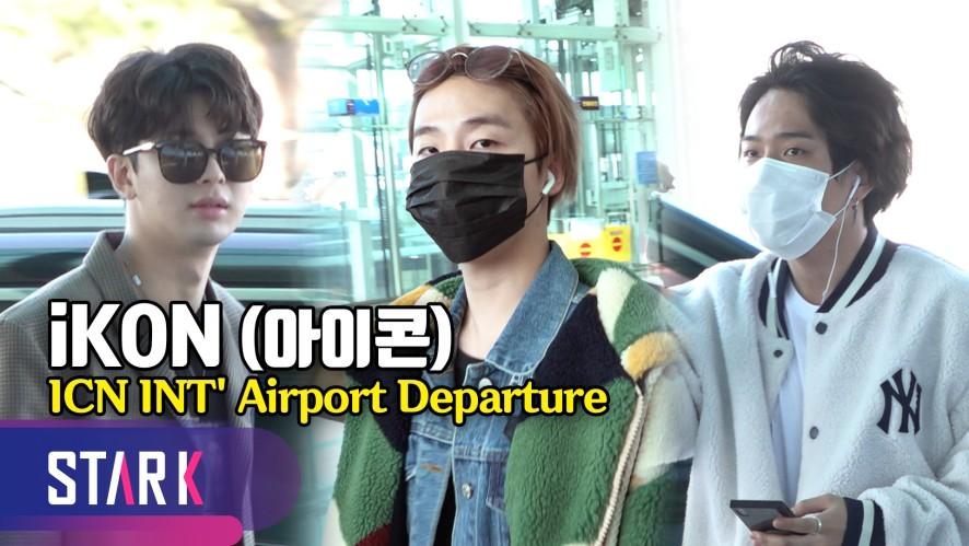 아이콘, 안전하게 따로 따로 출국 (iKON, 20191101_ICN INT' Airport Departure)