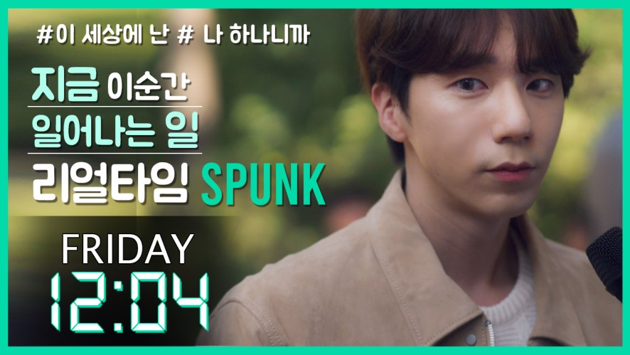[리얼타임] 지금 이 순간 일어나는 일_웹드라마 SPUNK(스펑크) EP12
