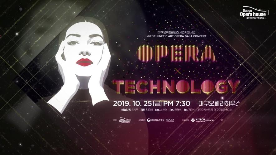 [예고] 융복합 오페라 갈라콘서트 <전설을 재현하다> 녹화중계