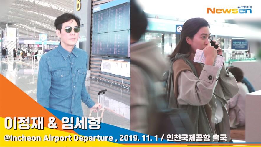 이정재 & 임세령, '커플 여행?'[뉴스엔TV]