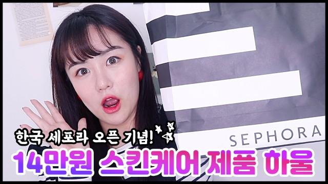 드디어 한국에 세포라 오픈! 세포라에서 사온 모공줄이는화장품추천 총 14만원어치입니다 Korea Sephora Haul