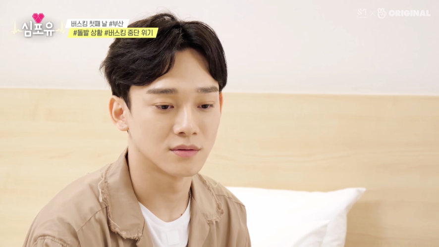 [Heart 4 U #CHEN] #Unexpected problem #My fault #Busking almost got cancelled