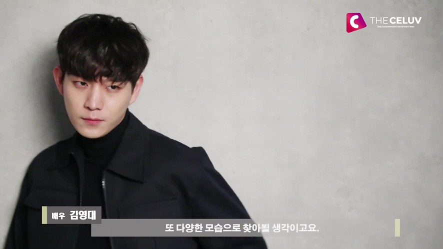 [김영대] <더셀럽과 함께한 인터뷰> '어쩌다 발견한 하루' 오남주_배우 김영대 편!