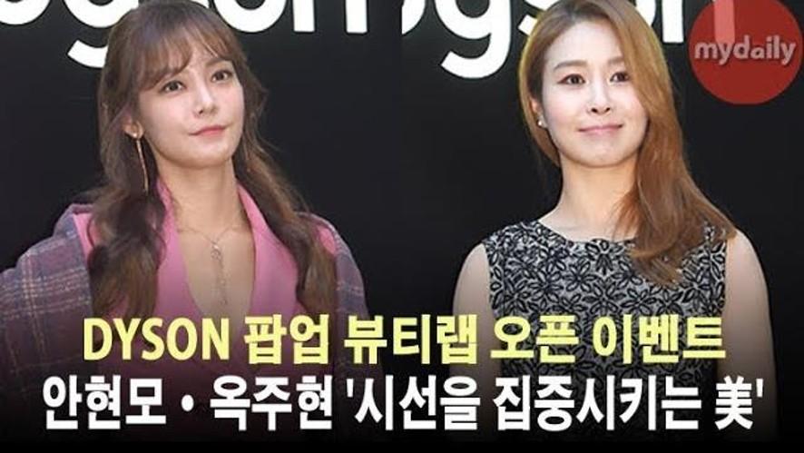 [Ahn Hyun mo-Ok Joo hyun…] '시선을 집중시키는 아름다움'
