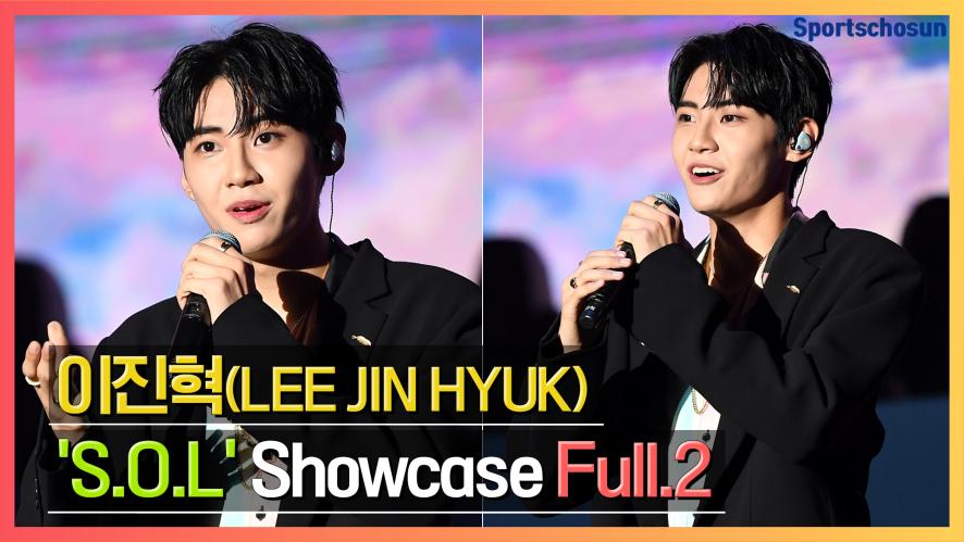 [Full.2] 이진혁(LEE JIN HYUK)  'S.O.L' Showcase (기자 질의응답)