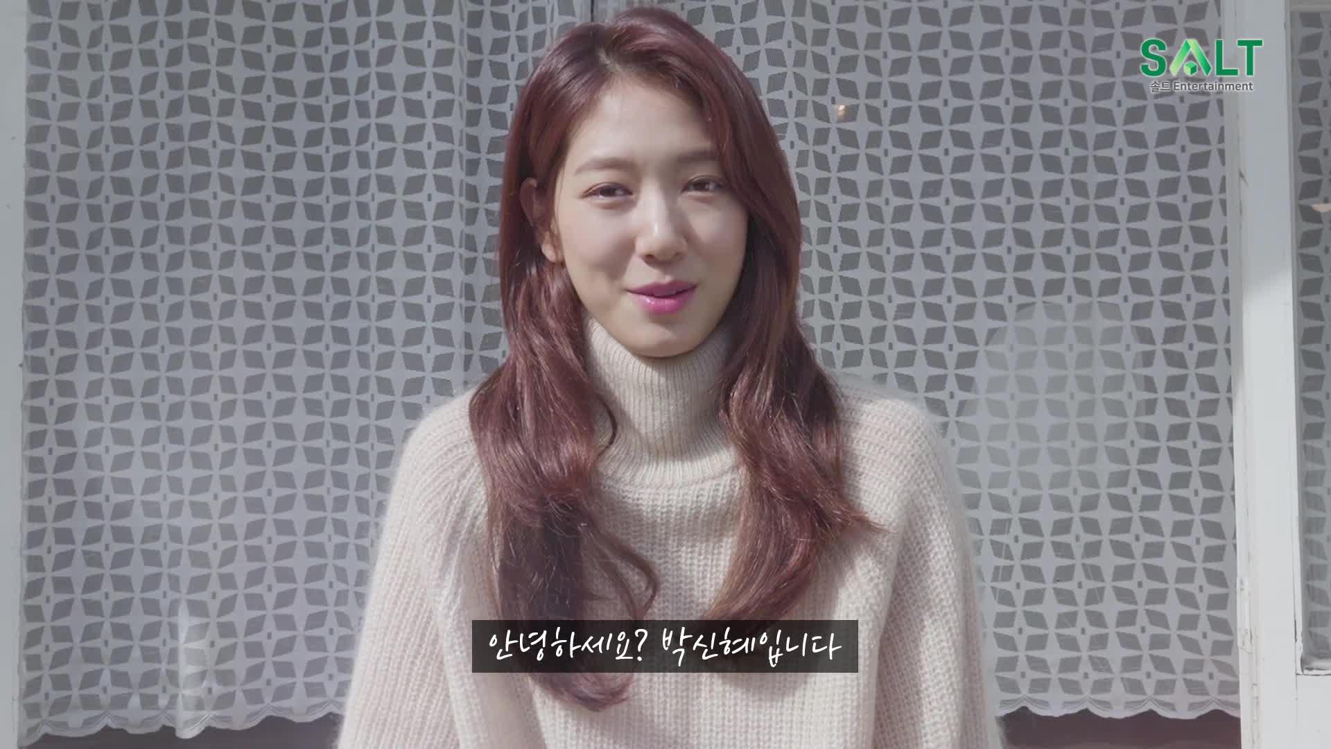 [박신혜] 2019 박신혜 팬미팅 'Voice of Angel' 티저 영상