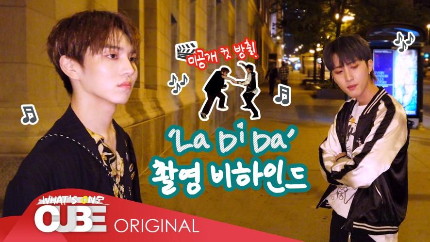 펜타곤 - PRISM LOG #13 : 후이&키노의 'La Di Da' 촬영 비하인드