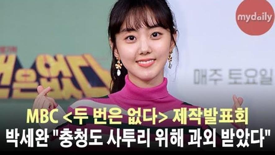 """[박세완:Park Se wan] """"충청도 사투리 위해 과외 받았다"""""""