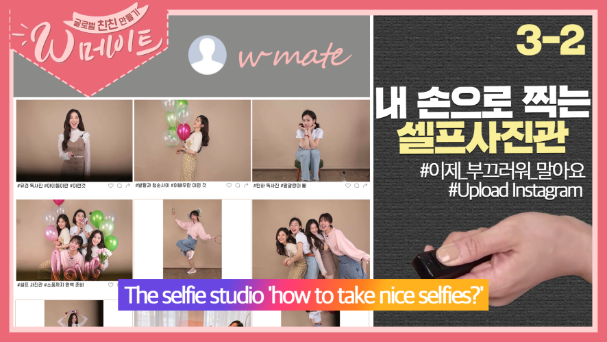 [W mate Ep. 12] DIY photo studio - Take pictures by yourself!