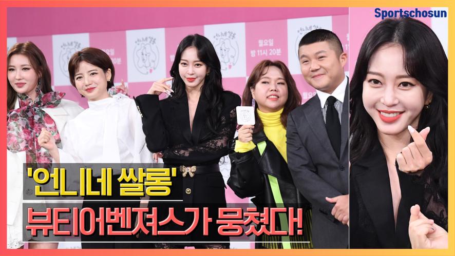 한예슬부터 이사배까지…'언니네쌀롱' 女힐링타임→궁극의 메이크오버쇼