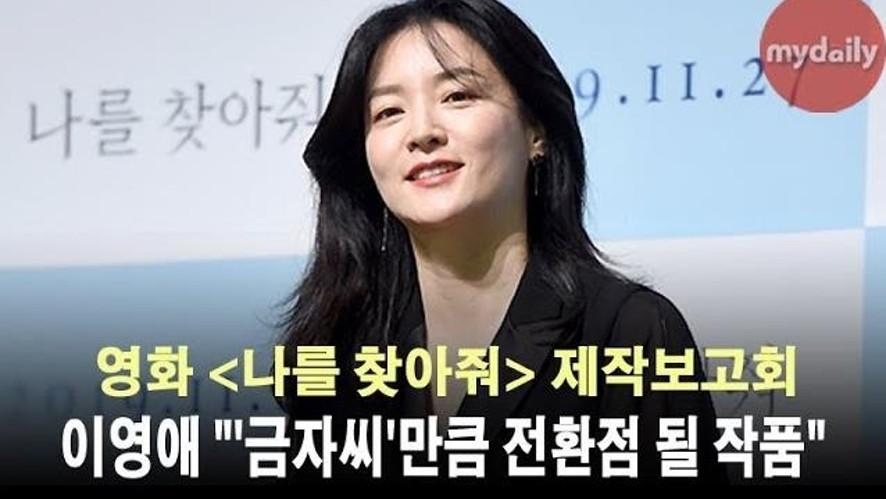 [이영애:Lee Youngae] '14년 만의 스크린 복귀'