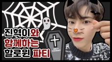 [REPLAY] LEE JIN HYUK's Halloween party👻 (feat. King squirrel's Mukbang🐿)