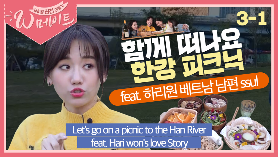 [W MATE EP11] Let's go on a picnic to Han River feat. An episode of Hariwon's Vietnamese husband