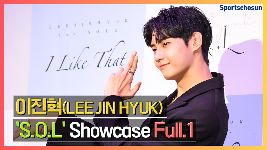 [Full.1] 이진혁(LEE JIN HYUK) 'S.O.L' Showcase (MC 질의응답)