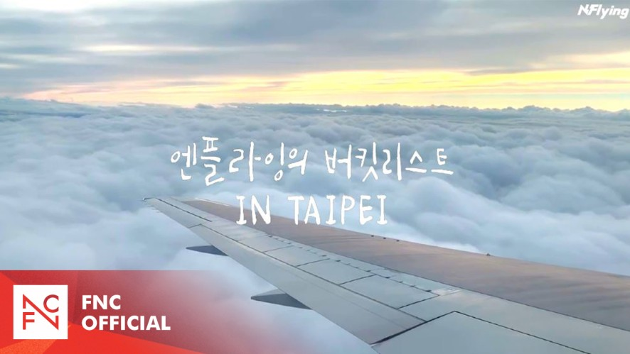 N.Flying's 'UP ALL NIGHT' BUCKET LIST IN TAIPEI