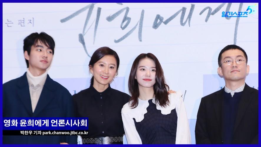 영화 윤희에게 화사한 언론시사회