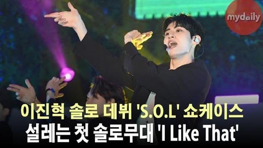 [이진혁:LEE JIN HYUK] '화려한 솔로 데뷔, I Like That'