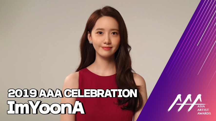 ★2019 Asia Artist Awards Celeb Interview 임윤아(LIMYOONA)★