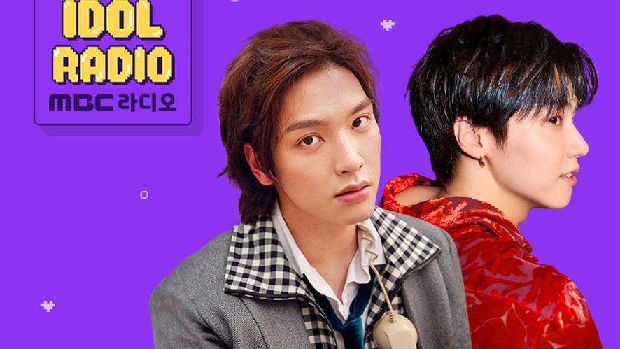 'IDOL RADIO' ep#400. 엔플라잉 굿잡 (스페셜 DJ 엔플라잉 재현 & 승협 with 엔플라잉)