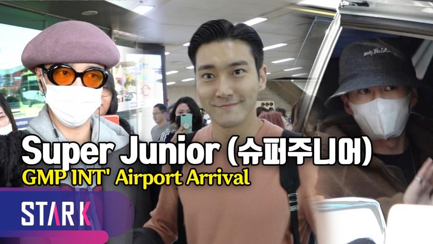 슈퍼주니어 보기 위해 몰린 팬들 '여전한 인기' (Super Junior, 20191105_GMP INT' Airport Arrival)