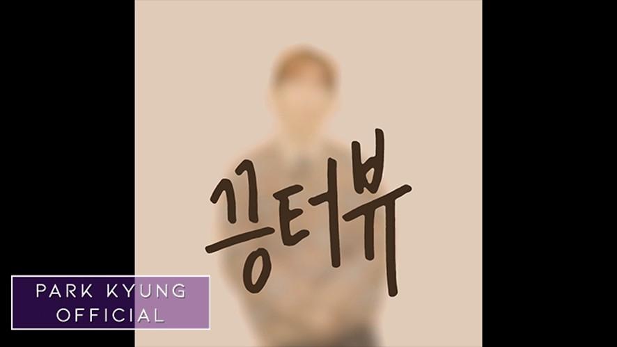 박경(Park Kyung) 끙터뷰 사랑편 Preview