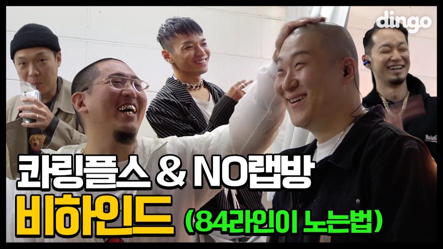 콰링플스, NO랩방 촬영현장 비하인드 대공개 / [DF Behind : DAMOIM (다모임)]