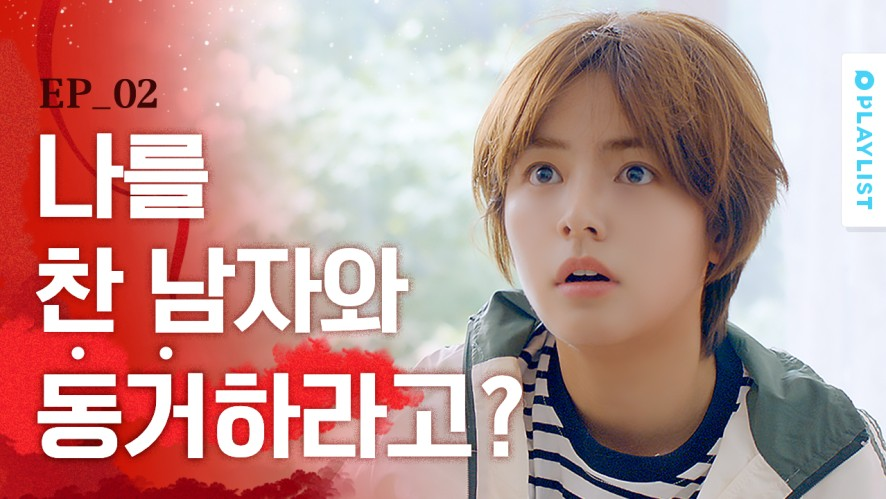 My new housemate is the boy who dumped me [DEAR MY NAME] - EP.02