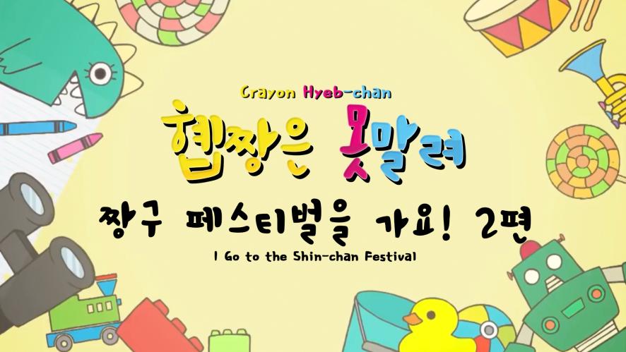 [H-LOG] 짱구 페스티벌을 가요! (부제: 쇼핑&먹방) I Go to the Shin-chan Festival! (Shopping&Mukbang)