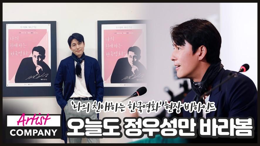 [정우성] 오늘도 정우성만 바라봄 (ft,'나의 친애하는 한국영화' 현장)