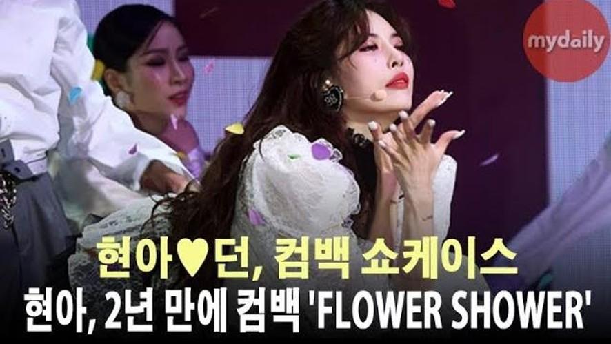 [현아:Hyun A] '2년 만에 신곡으로 컴백 FLOWER SHOWER'
