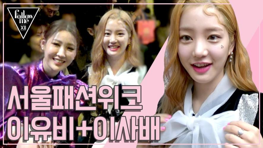 (서울패션위크) 이유비! 이사배와 패션위크에서 만나다! <팔로우미12>  2회