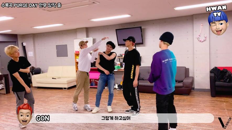 [HWAN TV Season2] 13. VANNER의 연습실 관찰카메라
