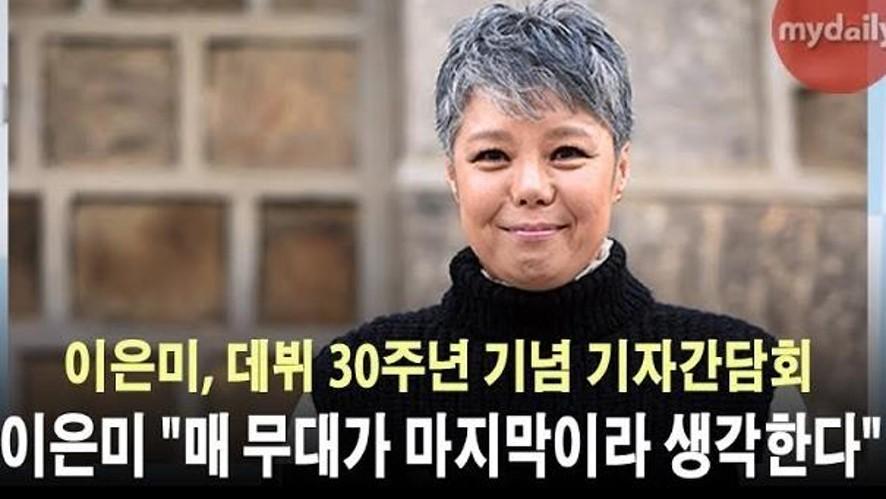 [이은미:Lee Eun Mi] '데뷔 30주년이에요'