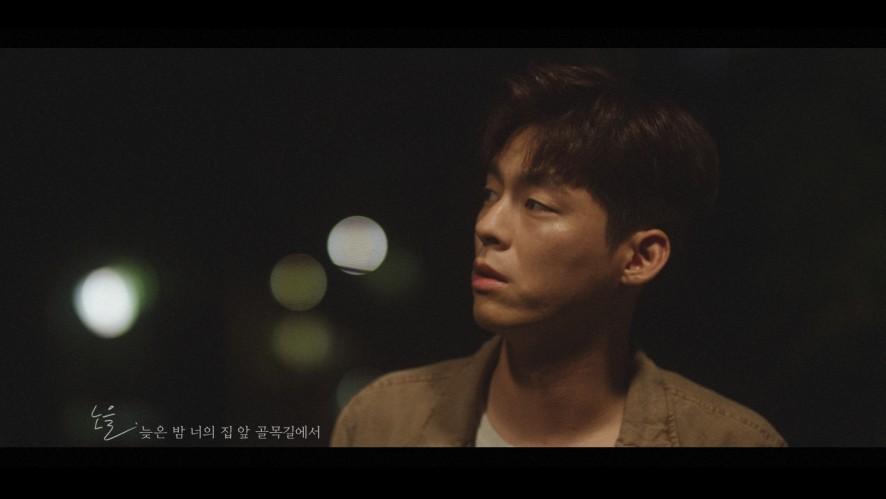 [MV] 노을(Noel) – 늦은 밤 너의 집 앞 골목길에서 (Late Night)