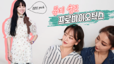 Gong Hyojin's beauty tips! Everything about probiotic to eat and apply! wellness beauty